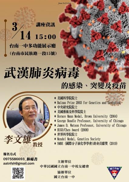 武漢肺炎病毒的感染、突變及疫苗 演講花絮-1